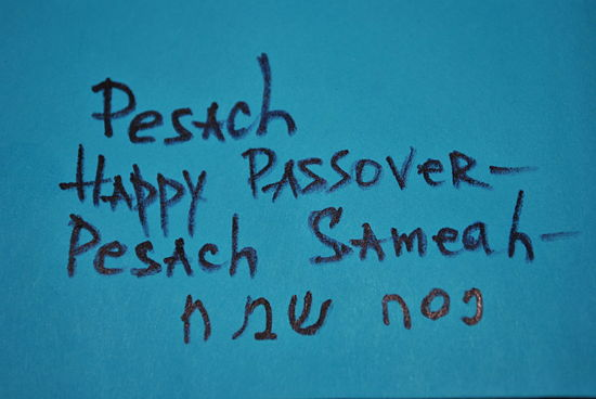 Happy Passover – Pesach Sameah
